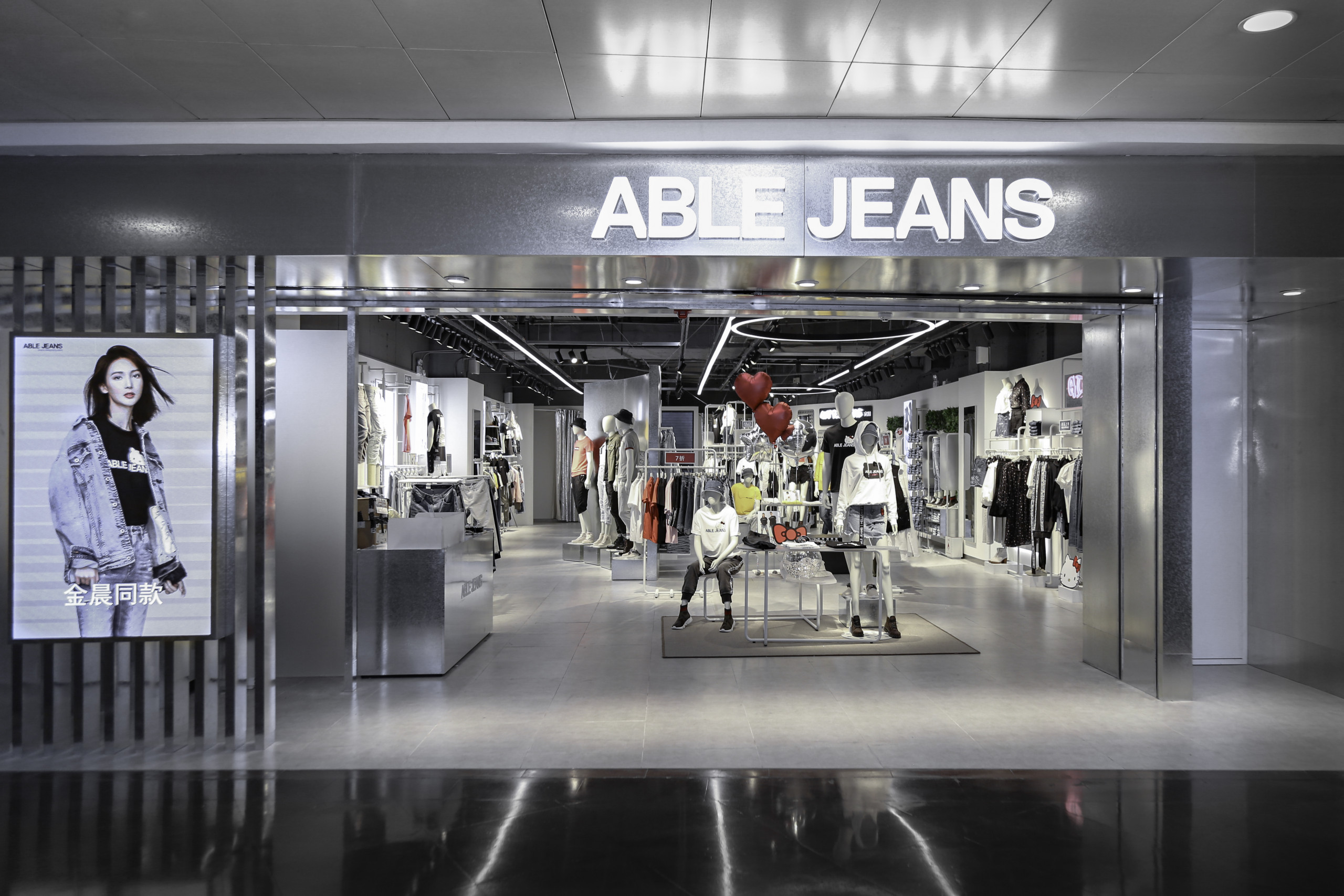 Able jeans store china entrance